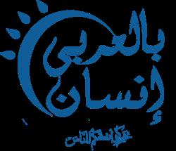 بالعربي إنسان